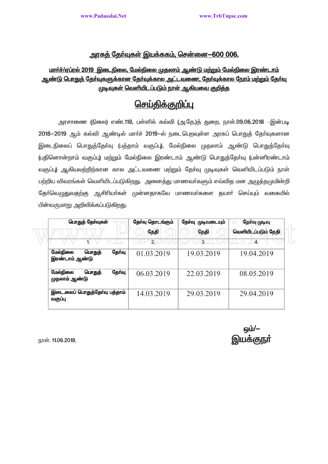 11th Public Exam Time Table 2019 Tamilnadu Schools