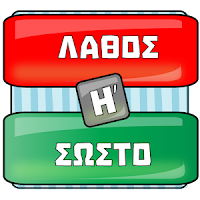 http://www.greekapps.info/2015/11/swsto-lathos-quiz.html#greekapps