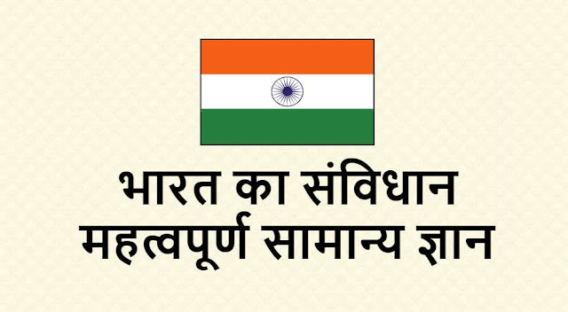 भारत का संविधान महत्वपूर्ण सामान्य ज्ञान - Constitution of India Important General Knowledge