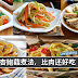 教你煮出比肉还好吃的杏鲍菇,吃了还想再吃,而且超下饭的!