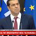 LIVE: Η πανηγυρική ομιλία του Αλέξη Τσίπρα για τη ρύθμιση του ελληνικού χρέους