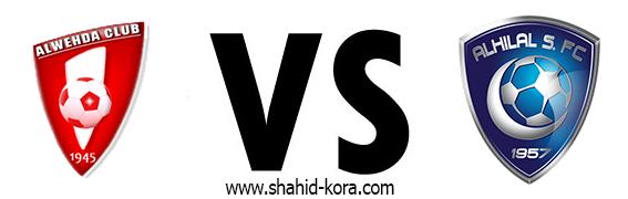 نتيجة مباراة الهلال والوحدة اليوم بتاريخ 08-12-2016 دوري جميل السعودي للمحترفين
