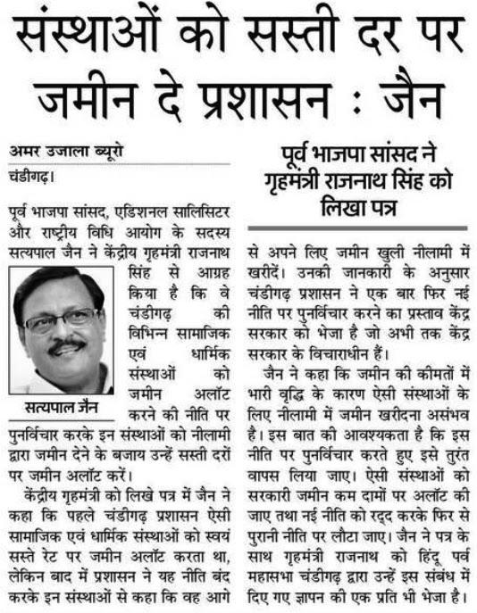 संस्थानों को सस्ती दर पर ज़मीन दे प्रशासन : जैन | पूर्व भाजपा सांसद ने गृहमंत्री राजनाथ सिंह को लिखा पत्र