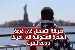 التسجيل في لوتري امريكا 2021