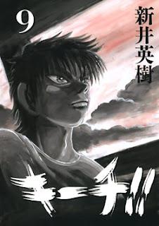 キーチ!! 第01-09巻 [Kiichi!! vol 01-09]