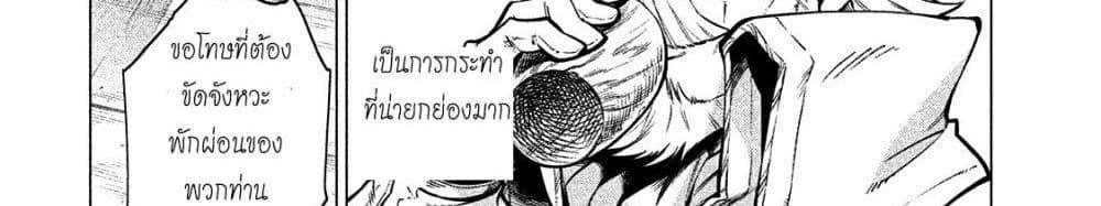 อ่านการ์ตูน Henkyou no Roukishi - Bard Loen ตอนที่ 5 หน้าที่ 23