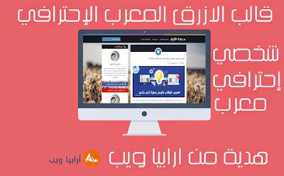افضل 10 قوالب بلوجر احترافية لعام 2016  قوالب بلوجر عربية 2016 Mac2
