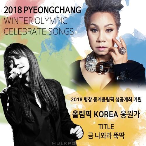 Various Artists – 2018 평창 동계올림픽 성공개최 기원 올림픽 KOREA 응원가