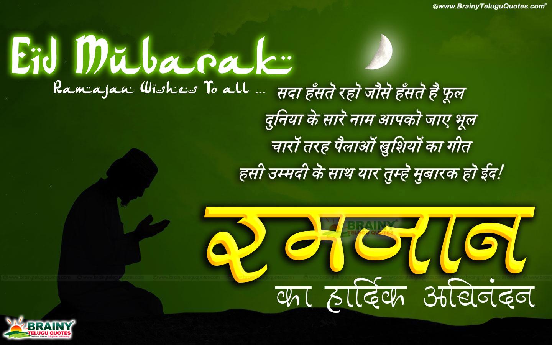 Eid sms shayari images in hindi brainyteluguquotestelugu hindi ramadan hd greetings online hindi ramadan new shayari images hindi eid mubarak sms kristyandbryce Images