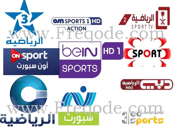 All Sports Channels On Nilesat 2019/2020