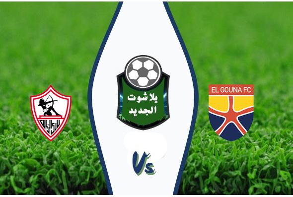 نتيجة مباراة الزمالك والجونة اليوم 21-07-2019 الدوري المصري