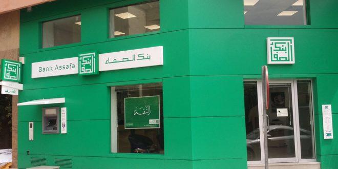 بداية مشجعة لبنك الصفاء حسب محمد الكتاني
