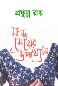 Mondo Meyer Upakhyan by Prafulla Roy ebook