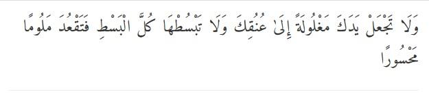 surat Al-Israa ayat 29