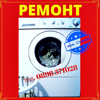 Ремонт на перални, Ремонт на пералня, Ремонт на перални  в Манастирски ливади, Ремонт на перални в Стрелбище, Помпа на пералня, Ключалка на пералня, Пералнята не работи, Пералнята се развали, Пералнята не тръгва, Майстор перални,