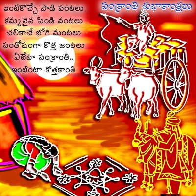 Makar Sankranti Images In Telugu HD Images, Wallpapers, Wishes