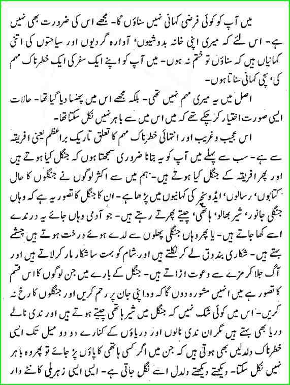 A Hameed Urdu Novels