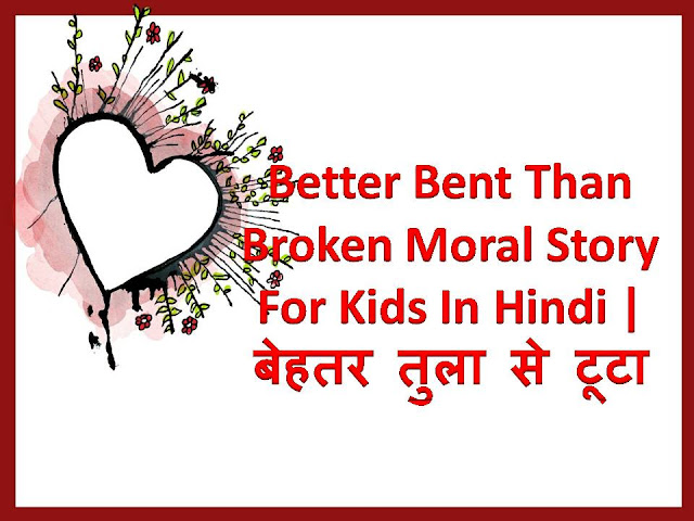 Better-Bent-Than-Broken-Moral-Story-For-Kids-In-Hindi