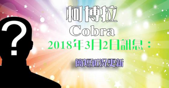 [揭密者][柯博拉Cobra]2018年2月25日訊息:簡短近況更新