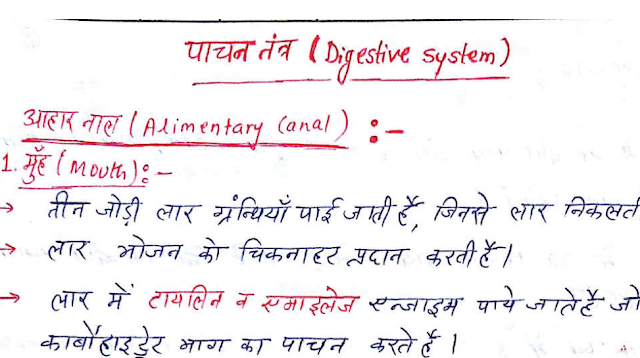 General Science Handwritten Notes in Hindi PDF Download