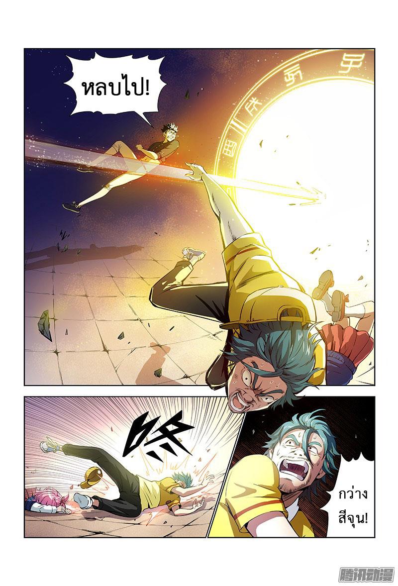 อ่านการ์ตูน Call Me God! 6 ภาพที่ 9
