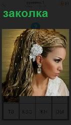 460 слов 4 на голове женщины красивая заколка для волос 1 уровень