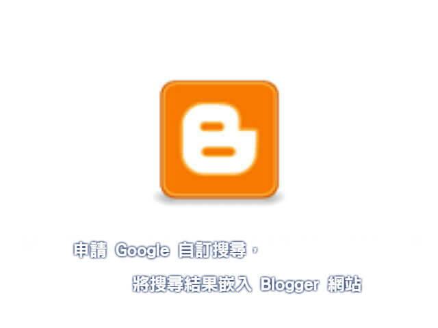 [教學] 申請 Google 自訂搜尋,將搜尋結果嵌入 Blogger 網站_001