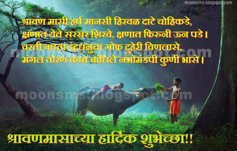 shravan mas somvar Wishes, SMS Marathi, Status, image, pics, HD, wallpaper Quotes, Message सावन सोमवार व्रत, vrat, poem, katha, Hindi English
