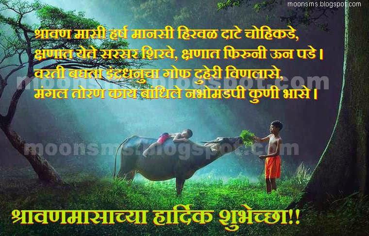 Rain Wallpaper With Quotes In Marathi Shravan Mas Somvar Wishes Sms Marathi Status Image