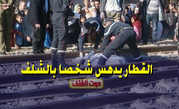 القطار يدهس شخصا ويرديه قتيلا بالشلف