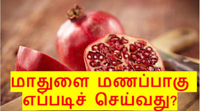 மாதுளை மணப்பாகு எப்படிச் செய்வது?, Madhulai manapagu recipe in tamil, pomegranate sweet recipe