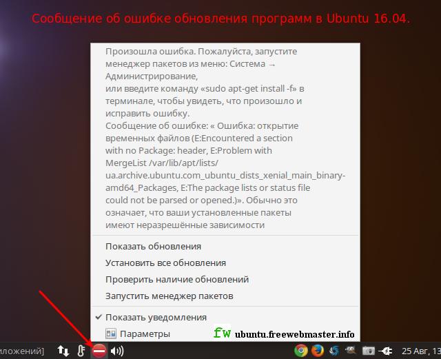 Сообщение об ошибке обновления программ в Ubuntu 16.04.
