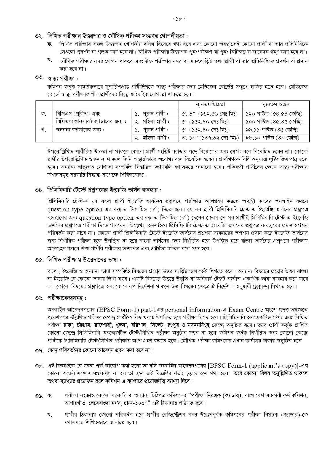 40th BCS Job Circular 2018 www bpsc gov bd