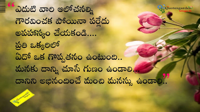 Your Lie In April Wallpaper Quotes Best Telugu Good Morning Quotes Quotes Garden Telugu