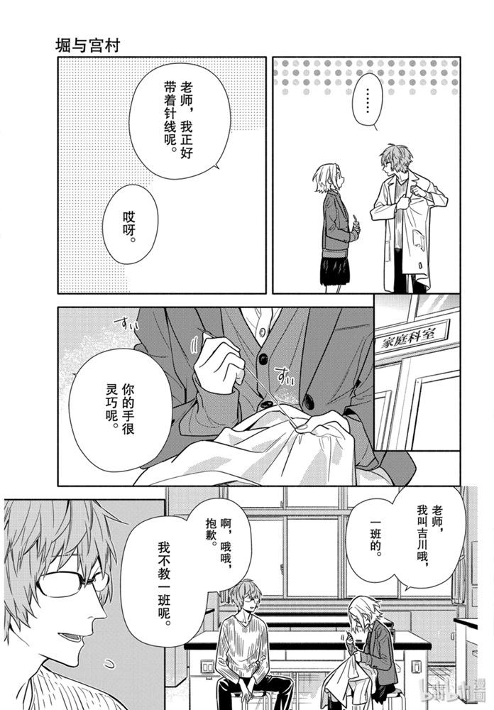 堀與宮村: 110话 - 第8页