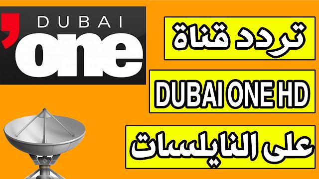 تردد قناة DUBAI ONE HD الجديد على القمر الصناعي نايلسات