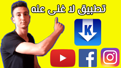تطبيق جديد ورائع لتحميل مقاطع الفيديو من youtube و facebook