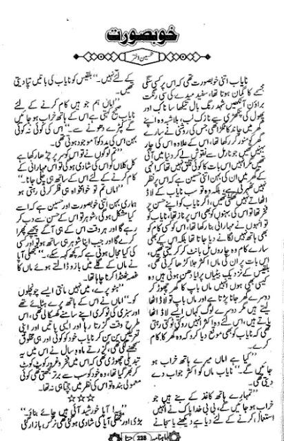Khoobsurat novel by Tehseen Akhter