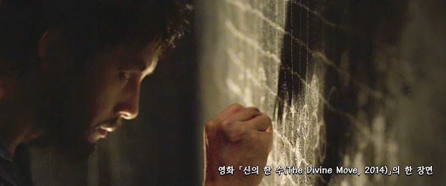 신의 한 수(The Divine Move, 2014) scene