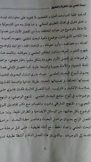 التفكير العلمي د. محمد عمر علاونه