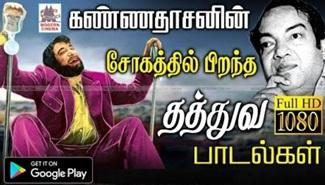 Kannadasan sad thathvua | Music Box