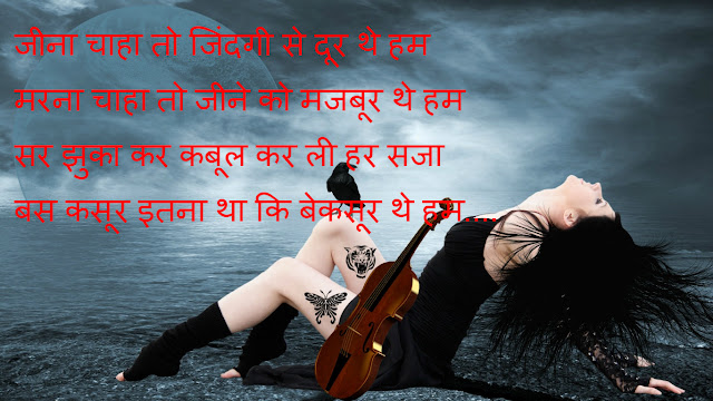 Best alone shayari in hindi for girlfriend 2017