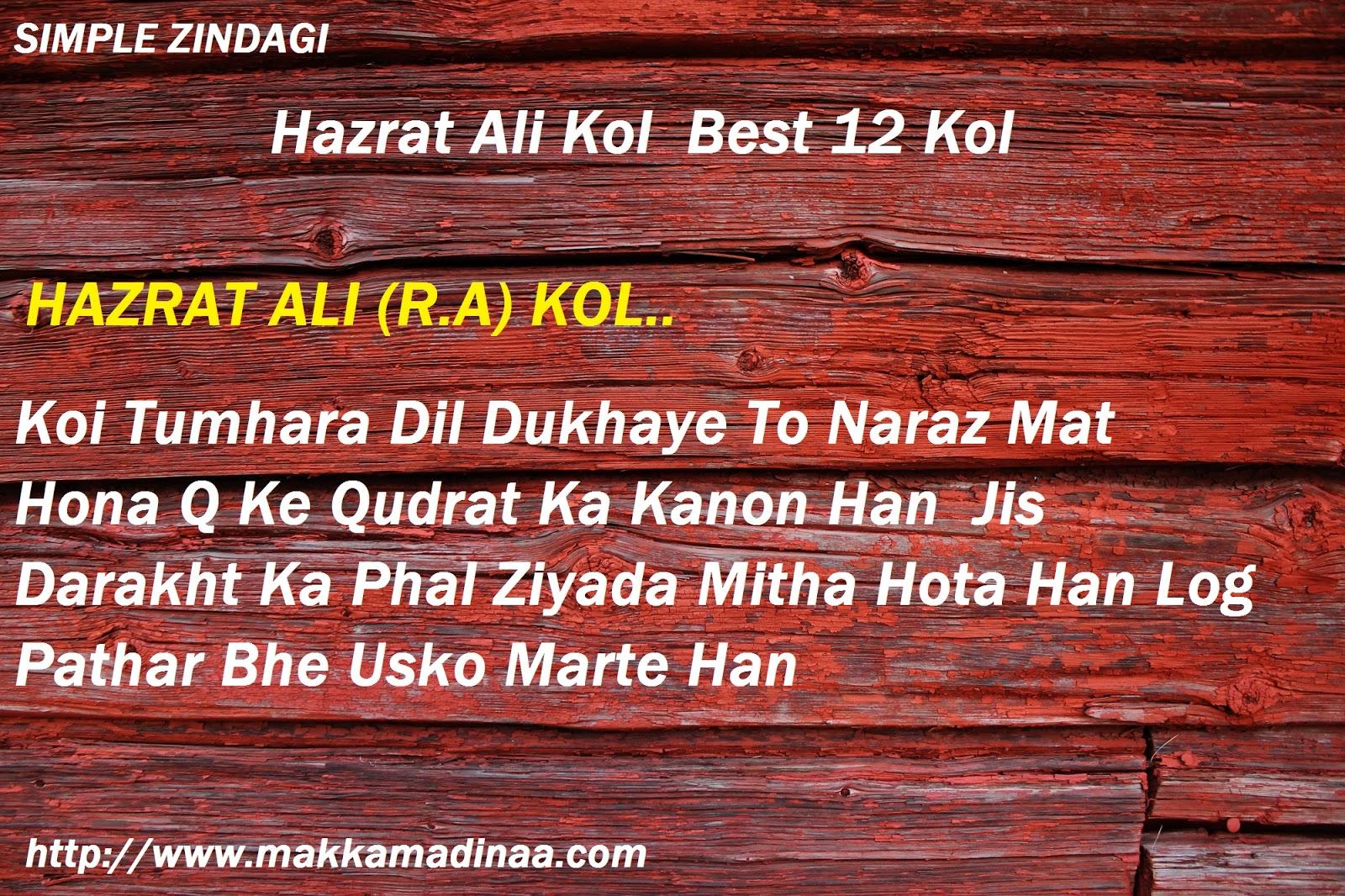 Hazrat Ali Kol  Best 12 Kol