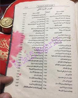 KITAB HIKMAH KUNO AT TIHAFU AL-JAUHARIYAH FIL 'ULUMI RUHANIYAH AL-MAGHRIBI