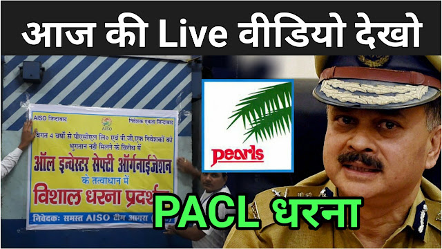 Pacl online payment