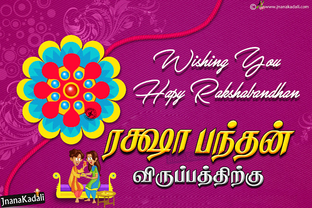 happy rakshabandhan tamil messages, online tamil rakhi hd wallpapers, tamil rakshabandhan free greetings