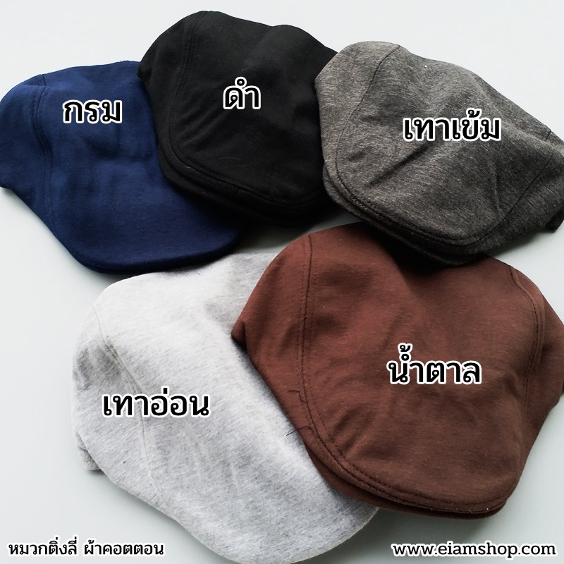 หมวกติงลี่ Beret Hat หมวกไบเล่ หมวกเบเร่ต์ หมวกปานามา หมวกผู้หญิง หมวกผู้ชาย หมวกไหมพรม