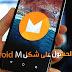 شرح الحصول على اندرويد 6.0 مارشميلو لكل اجهزة الاندرويد - Android M