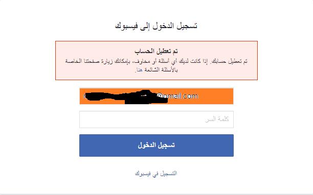 أسترجاع حساب فيسبوك معطل نهائيا أنتهاك أو أنتحال شخصية Facebook2017-2018