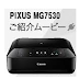 Canon PIXUS MG7530 ドライバ ダウンロード - Mac, Windows, Linux